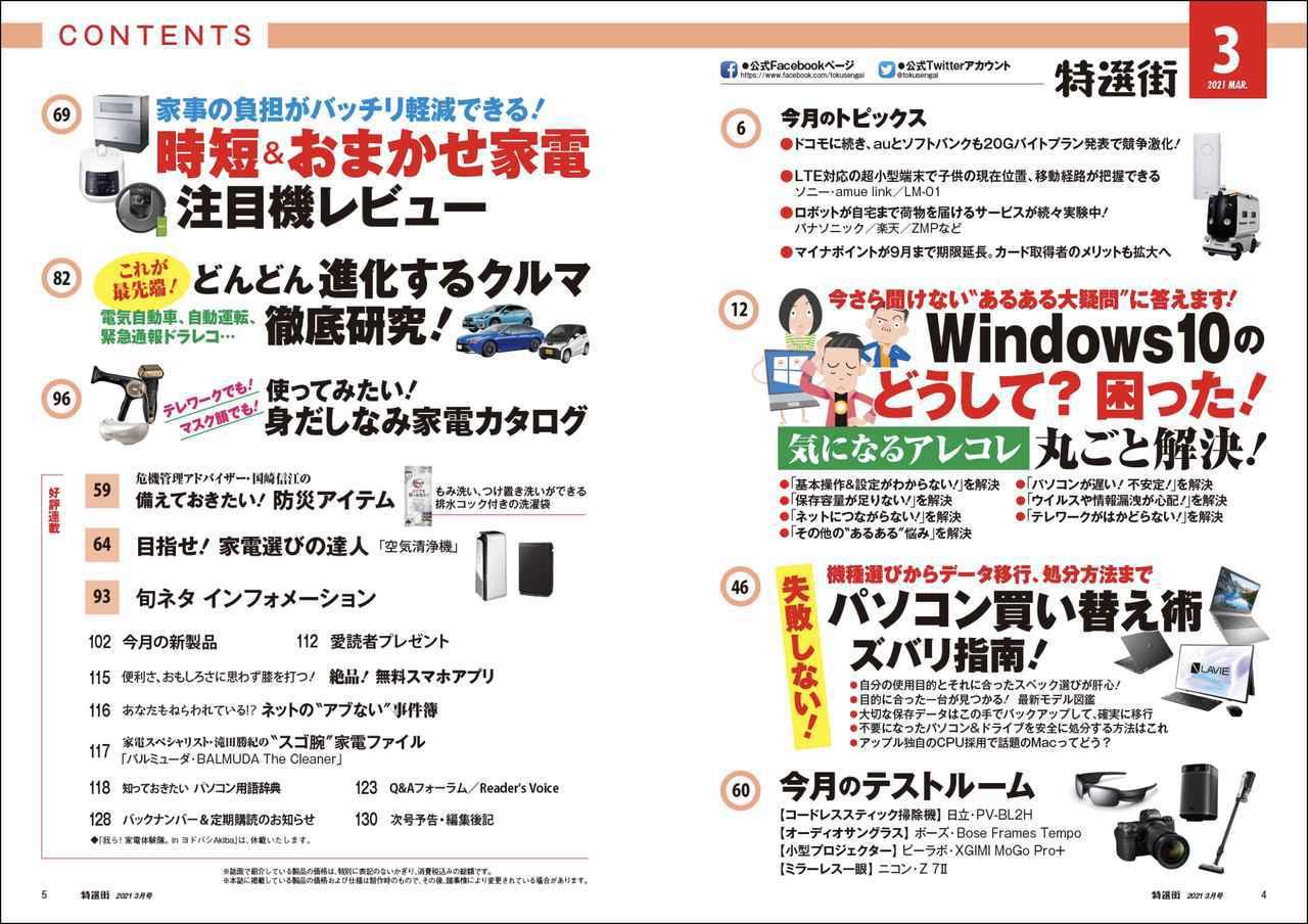 """画像1: 【本日発売!特選街3月号】Windowsの疑問にズバリお答え!""""おうち生活""""に役立つ時短家電&身だしなみ家電も!"""