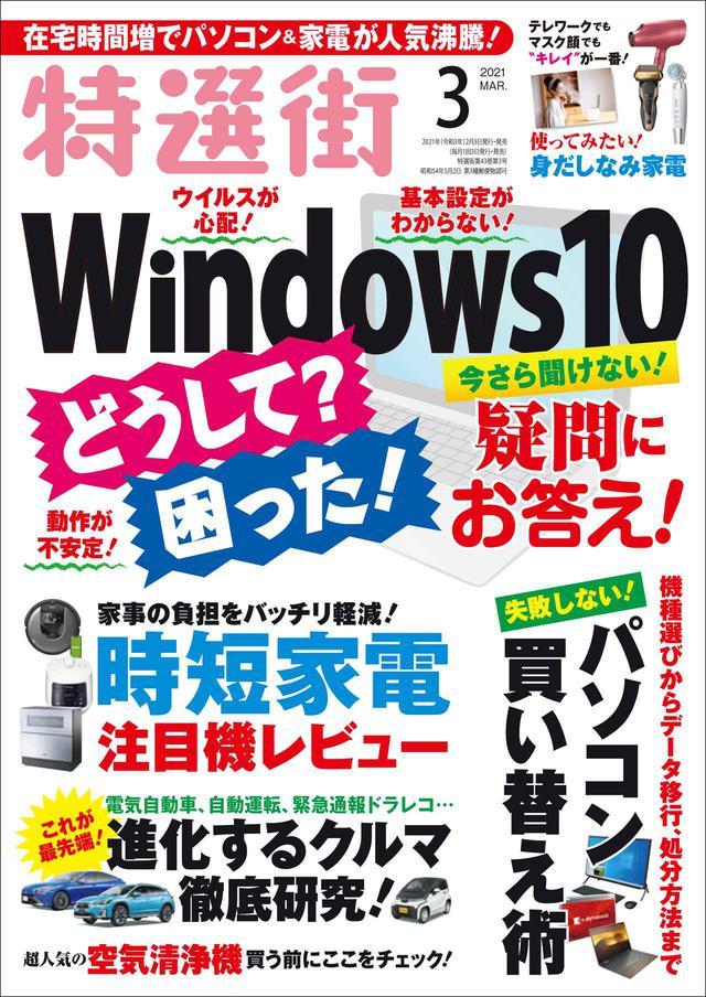 画像: 特選街2021年3月号(2月3日発売) 定価693円(税込み)