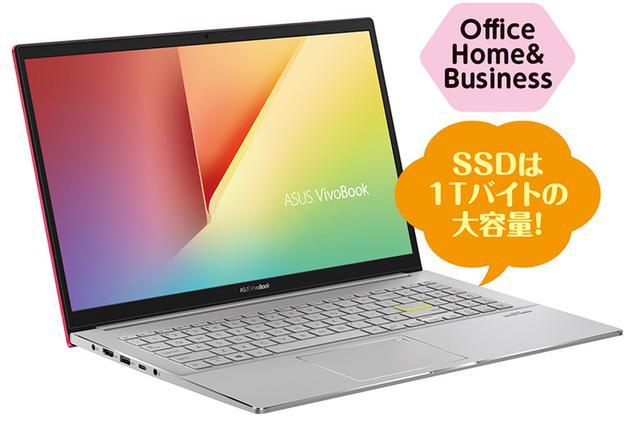 画像: ASUS VivoBook S15 S533EA (Core i7モデル)