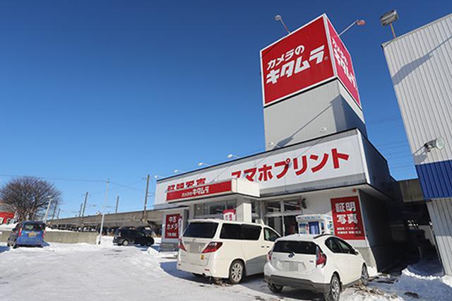 画像: カメラのキタムラ 千歳・北栄店。全国各地でみなさんが見慣れている赤い看板が目印です。