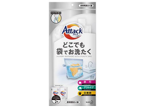 画像: ●商品内容/袋1枚(315㎜×330㎜、キャップ付き)、液体洗剤(ワンパック アタックZERO)2袋