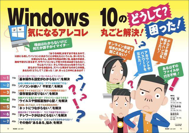 """画像2: 【本日発売!特選街3月号】Windowsの疑問にズバリお答え!""""おうち生活""""に役立つ時短家電&身だしなみ家電も!"""