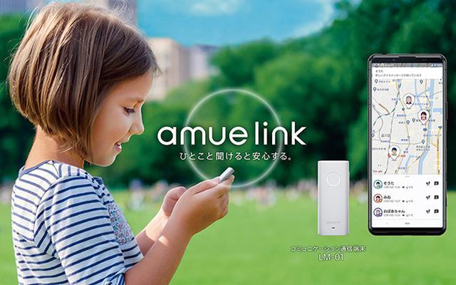 画像: 「amue link」は、LM-01を使った位置情報サービス。スマホの専用アプリで、端末の現在位置と経路情報、移動手段、端末周辺の気温といった情報が取得できる。執筆時点では、光回線サービス、NURO光のオプションとして提供。月額利用料は、LM-01端末1台につき1087円で、初期費用(3300円)と端末代(1万3860円)が別途必要。