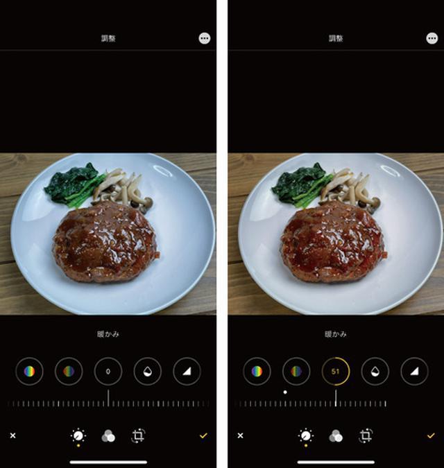 画像: 暖かみを加えると料理がおいしそうになる(右)