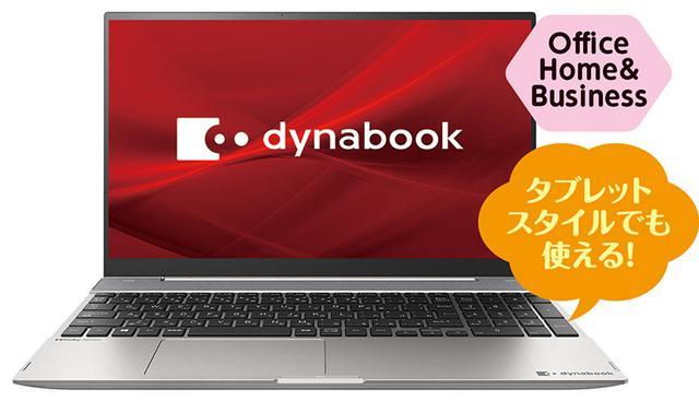画像: Dynabook dynabook F8/P