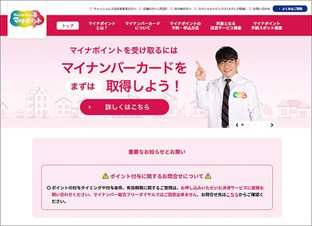 画像: https://mynumbercard.point.soumu.go.jp/