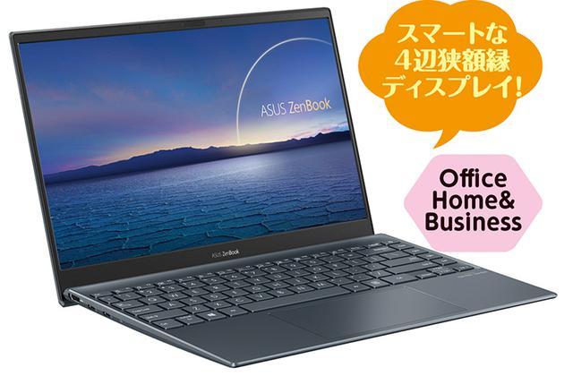 画像: ASUS ZenBook 13 UX325EA-EG124TS