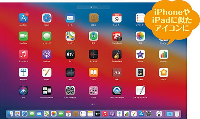画像2: アップル独自のCPU採用で話題のMacってどう?