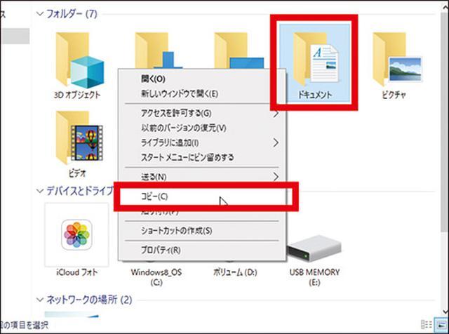 画像2: 大切な保存データはこの手でバックアップして、確実に移行!