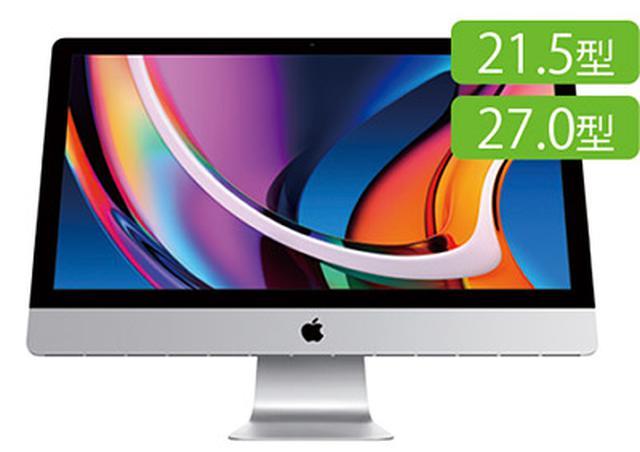 画像4: 【新型Mac】Big Sur搭載で親やすさアップ!M1チップ搭載の最新3機種をチェック