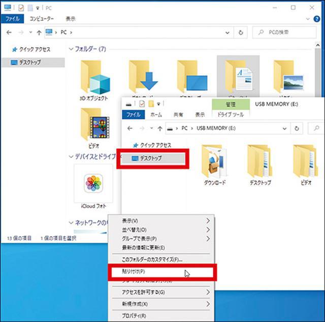 画像3: 大切な保存データはこの手でバックアップして、確実に移行!