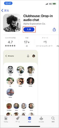 画像: まずはアプリをダウンロード。