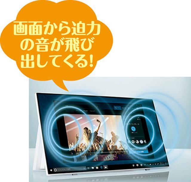 画像6: 【パソコン買い替え】自分にあった一台の選び方 ノートPCからデスクトップまで最新24機種はコレ!