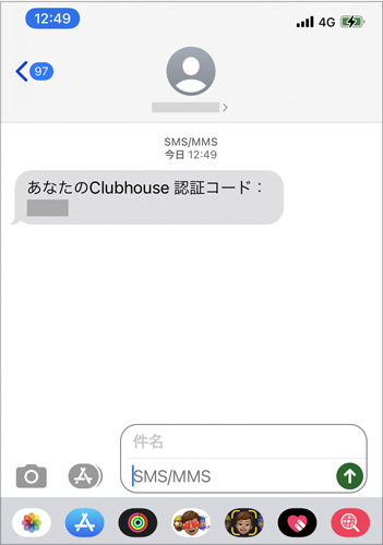 画像: メッセージで送られてきた4桁の数字を確認。