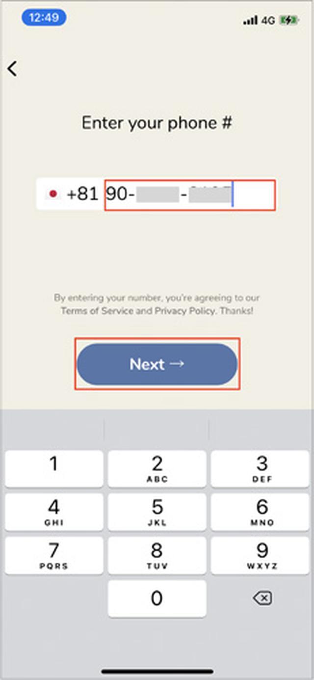 画像: 登録には携帯電話の番号が必須となる。