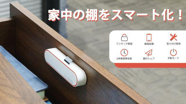 画像: Makuake|ワンタッチでいつもの棚をスマートに! RANRESスマート引き出しロック|Makuake(マクアケ)