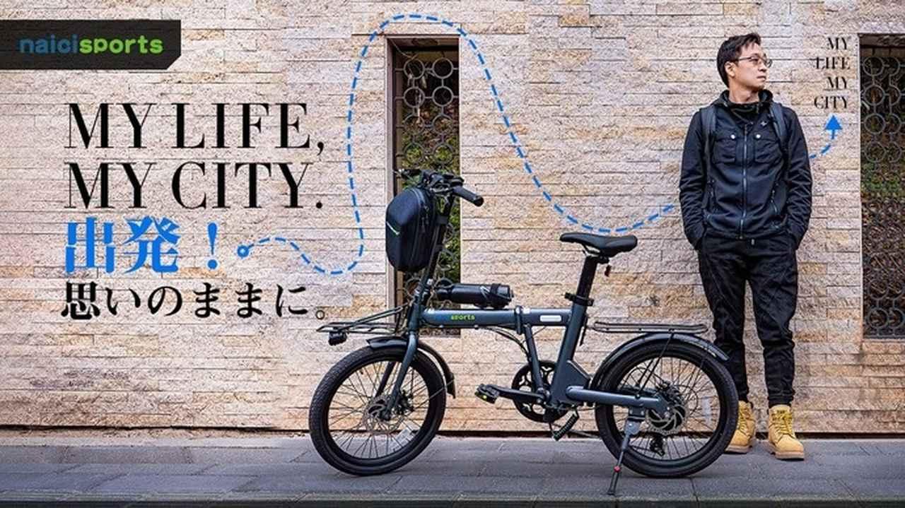画像: Makuake パワフルな5段階アシスト搭載で自転車通勤を応援!折りたたみ電動アシスト自転車 Makuake(マクアケ)