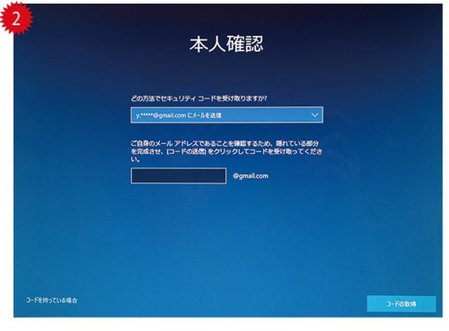 画像2: ●メールやSMSでパスワードを再設定することができる