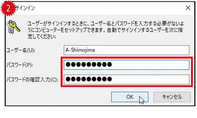 画像2: ●パスワードなしでサインインできる