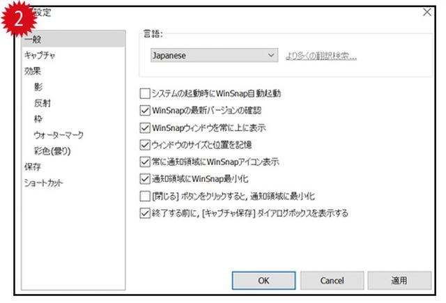 画像2: ●アプリ固有の設定画面から常駐を解除する