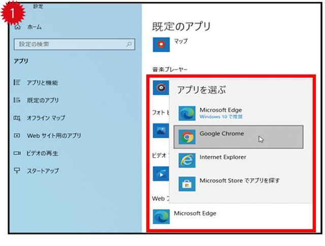 画像1: ●「規定のアプリ」の設定で目的のアプリが開くようになる