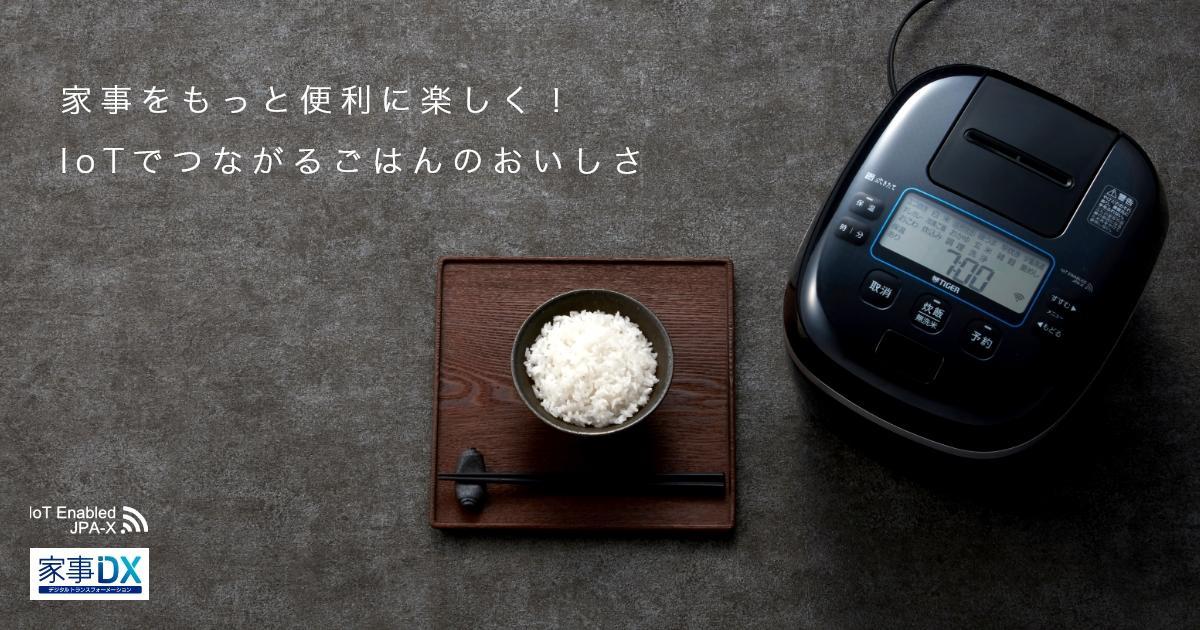 画像: 圧力IHジャー炊飯器〈炊きたて〉 JPA-X100   製品情報   タイガー魔法瓶