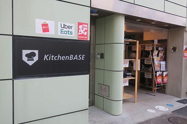 画像: 「Kitchen BASE」は5フロアの元出版社の倉庫を1棟借りで、21キッチンを構成した。