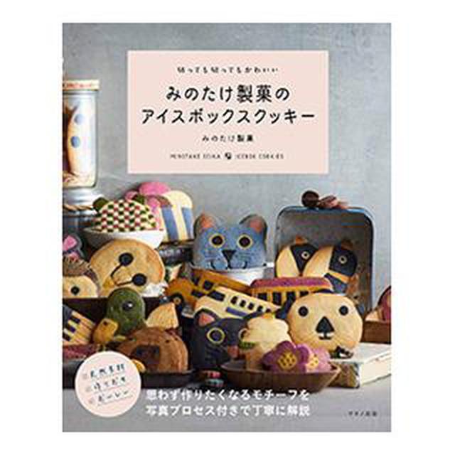 画像3: 【動物モチーフ】かわいいアイスボックスクッキー 基本パーツの作り方と組み立て方