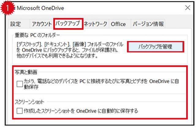 画像1: ●既定の保存場所をOneDriveからPCに変更する