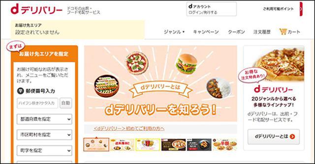 画像: delivery.dmkt-sp.jp