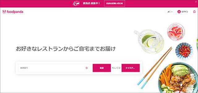 画像: www.foodpanda.co.jp