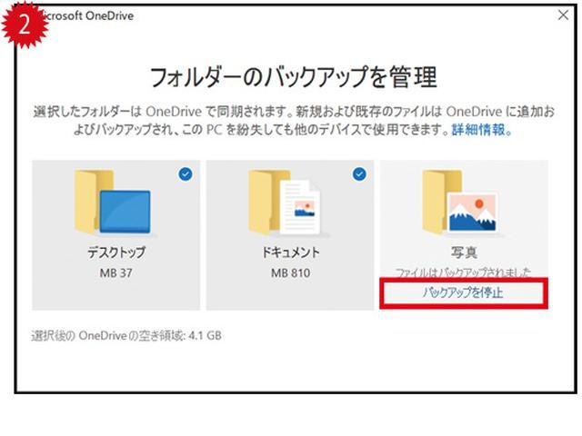 画像2: ●既定の保存場所をOneDriveからPCに変更する
