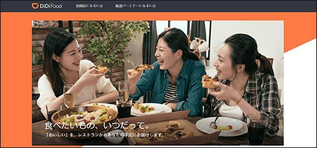 画像: www.didi-food.com