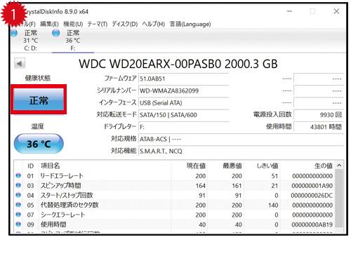 画像1: ●「CrystalDiskInfo」でディスクの健康状態を確認