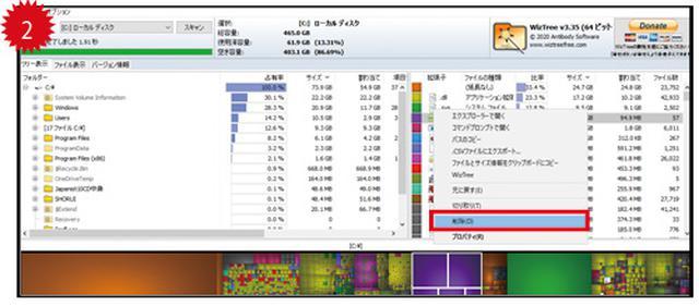 画像2: ●「WizTree」を使ってドライブ内の大容量ファイルを探す