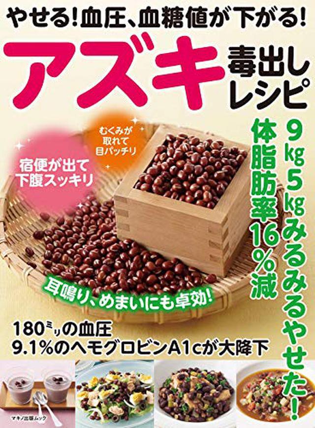 画像: 【小豆スープの作り方】あずきの煮汁を使ったダイエットレシピ 美味しく飲むためのコツを紹介