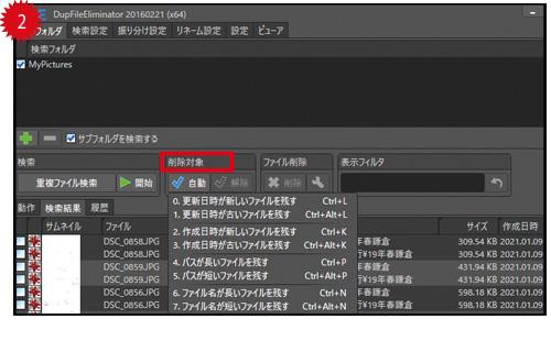 画像2: ●「デュプファイルエリミネーター」で重複ファイルを検索