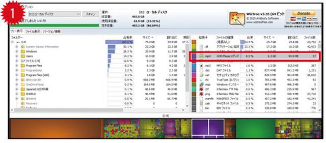 画像1: ●「WizTree」を使ってドライブ内の大容量ファイルを探す