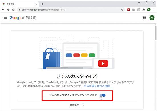 画像: ●「Edge」に広告ブロック機能を追加する
