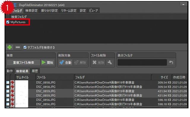 画像1: ●「デュプファイルエリミネーター」で重複ファイルを検索