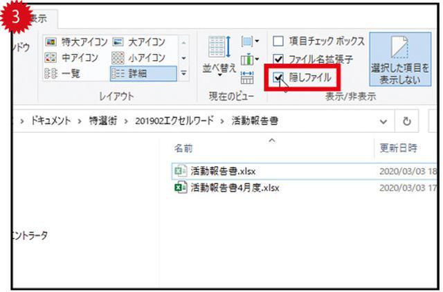 画像3: ●ファイルが簡単に見られないように設定できる