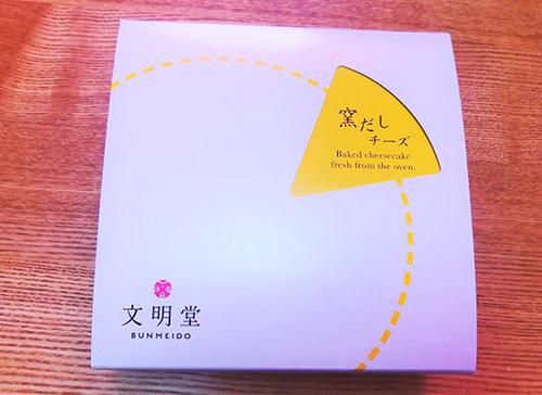 画像: 窯出しチーズ 1ホール1000円(税別) パッケージも可愛い!