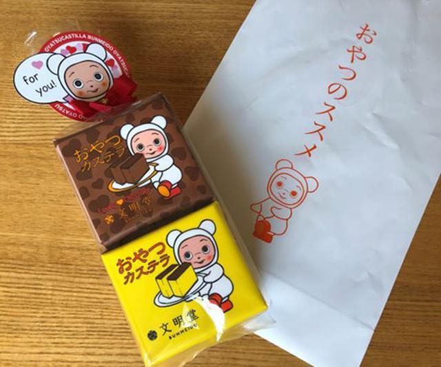 画像: チョコとハニーのセットで500円(税別)。「おやつカステラ」専用の袋付きです