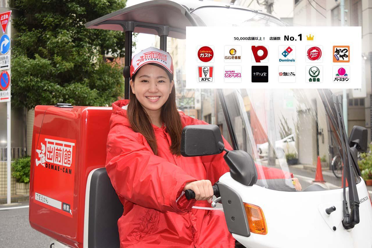 画像: 【出前館とは】LINE連携で便利に!クーポン&キャンペーンのお得な使い方を解説 - 特選街web