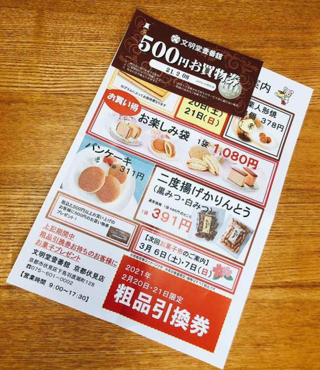 画像: 2500円以上購入で貰える500円分のお買い物券。