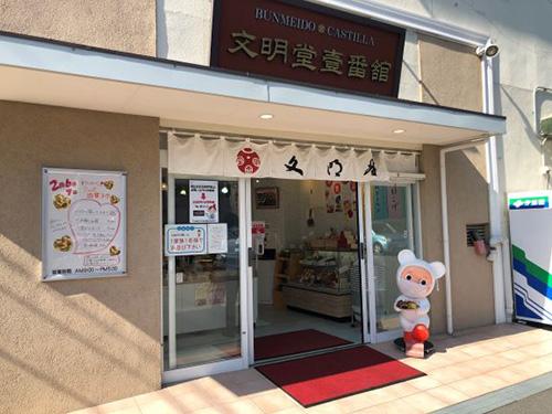 画像: 文明堂壹番舘 京都伏見店。店頭ではカンカンベアがお出迎え♪