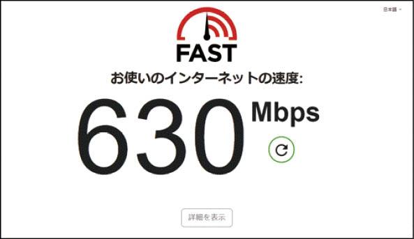 画像: ●まずは有線LANで測定してみる