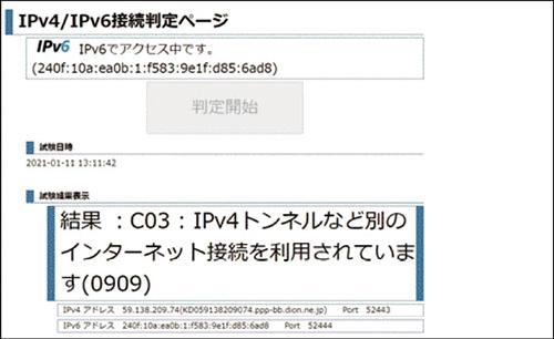画像: ●IPv6接続かどうかを判定できるサイト
