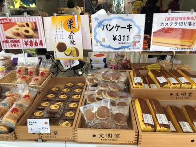 画像: 切り落しやパンケーキ、栗人形焼などのお買い得品が満載!