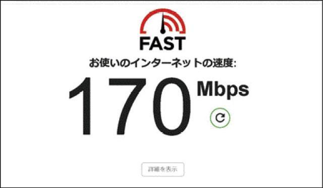 画像: ●次に、無線LAN接続での速度を測定